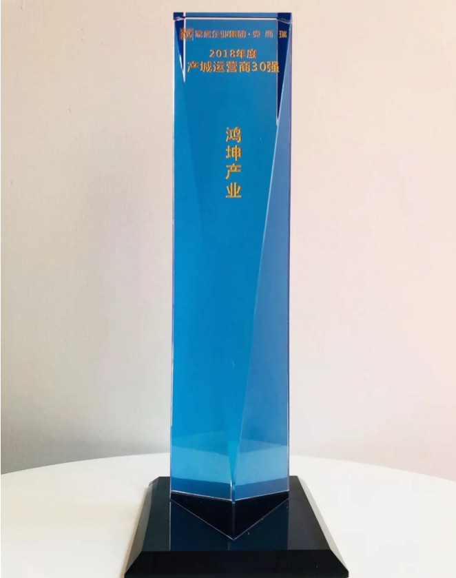 诚博国际游戏荣膺产城运营商TOP30