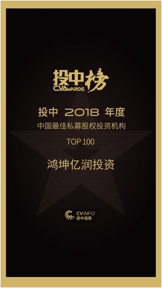 鸿坤亿润投资荣膺投中年度中国最佳私募股权投资机构TOP100