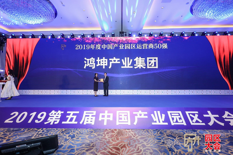 诚博国际游戏荣膺2019产业园区年度榜25强