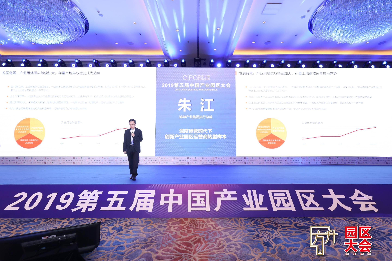 诚博国际游戏执行总裁朱江解读产业地产发展趋势