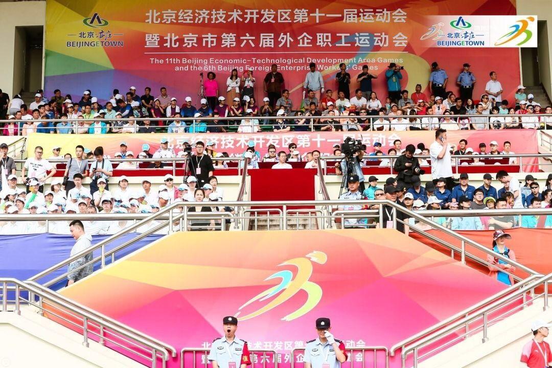 鸿坤产业深度参与北京经济技术开发区第十一届运动会赛事