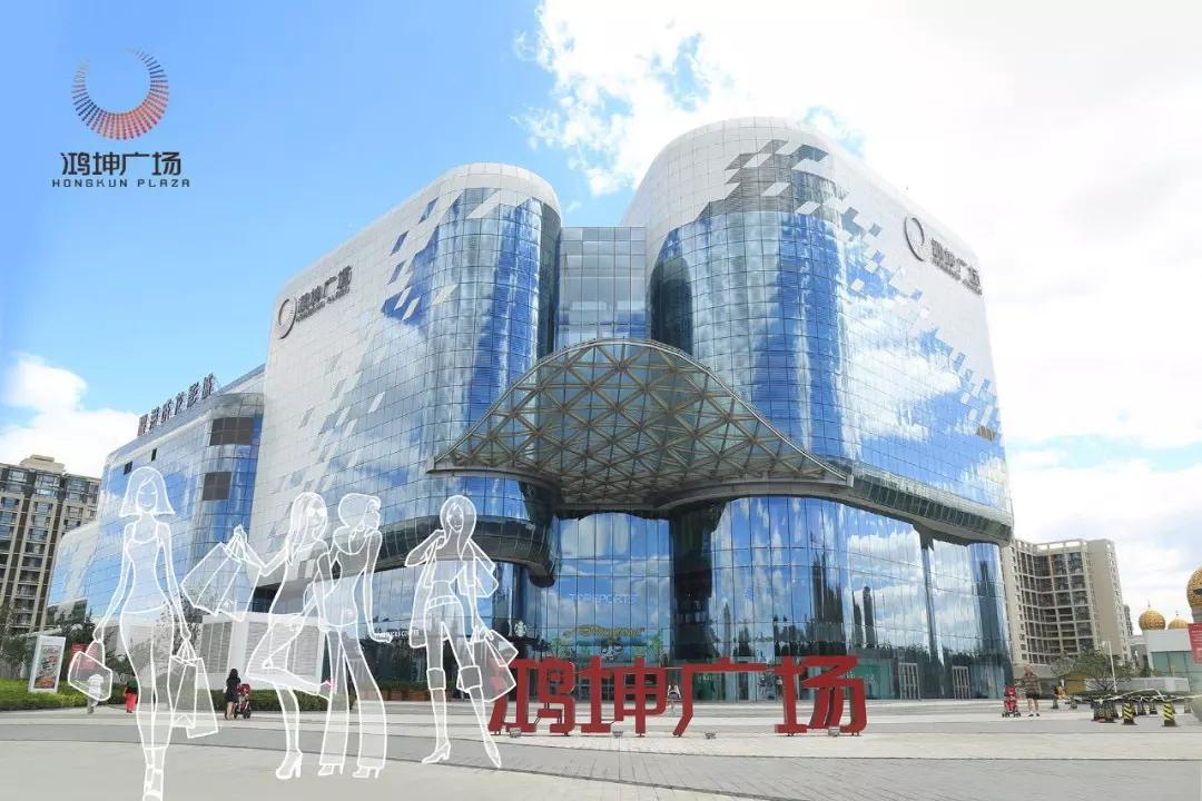 鸿坤地产商业项目鸿坤广场购物中心