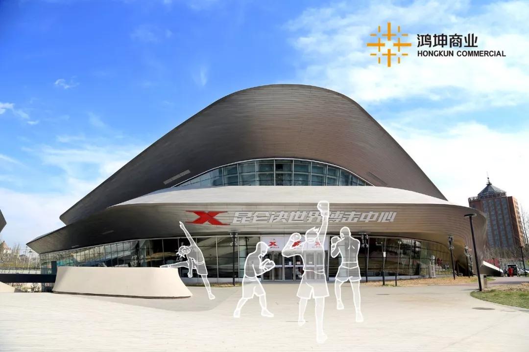 鸿坤地产商业项目鸿坤西红门体育公园内昆仑决世界搏击中心