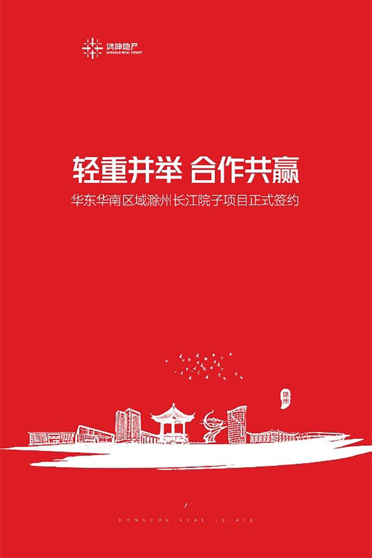 诚博国际app下载地产集团再下一城,长江院子项目成功签约