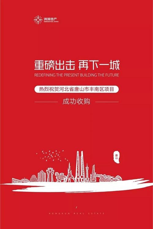 诚博国际app下载地产成功获取河北省唐山市项目
