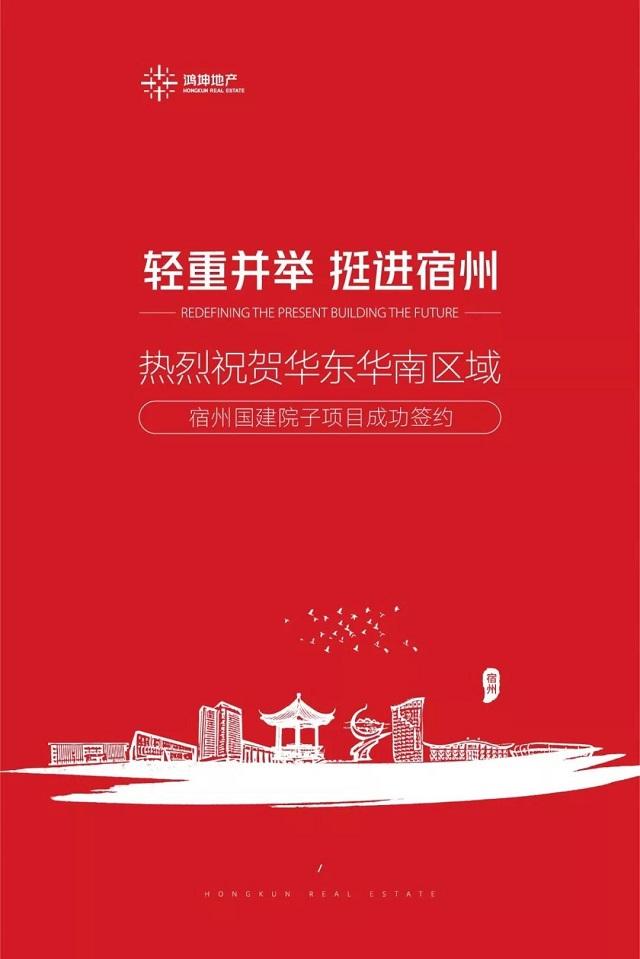诚博国际app下载地产宿州国建院子项目成功签约