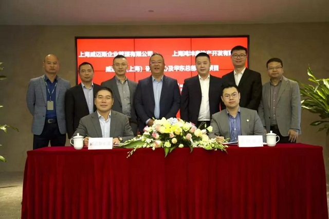 诚博国际app下载地产集团成功签约上海莘庄威迈斯项目
