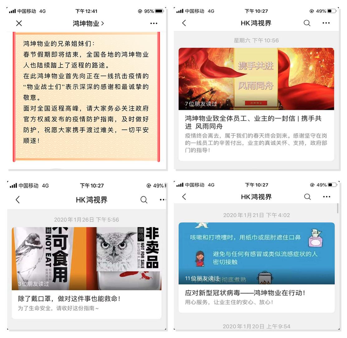 诚博国际app下载物业线上及时通报疫情相关防护信息