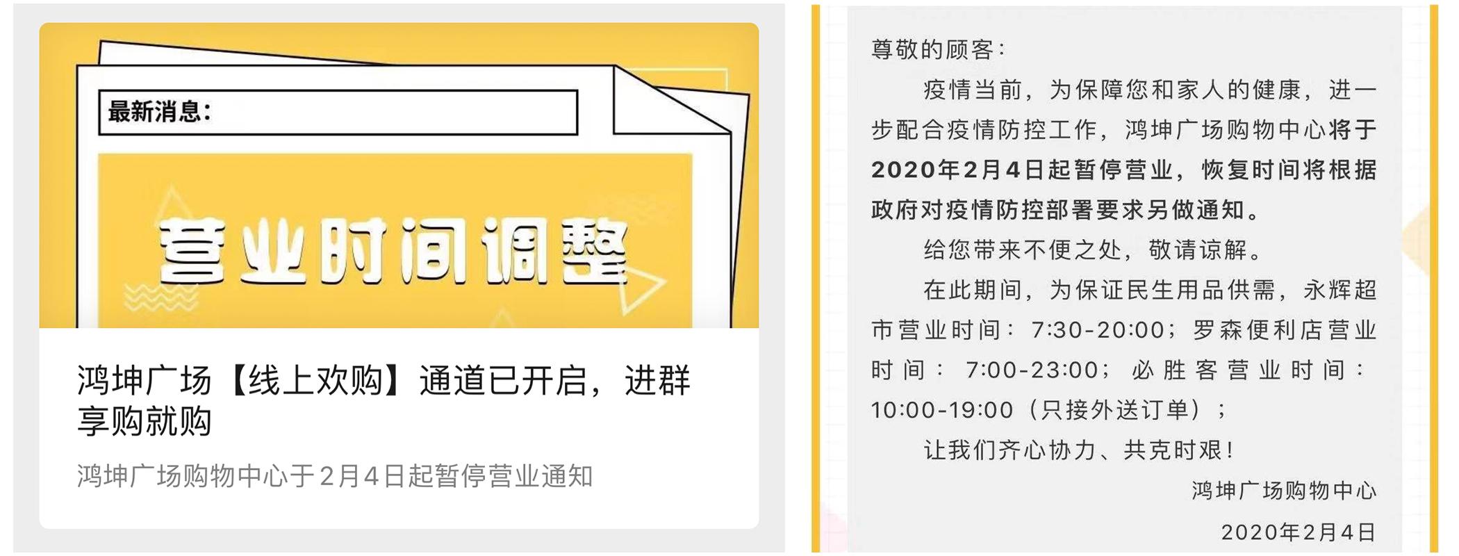 诚博国际app下载商业调整营业时间 保障服务的同时保证平安