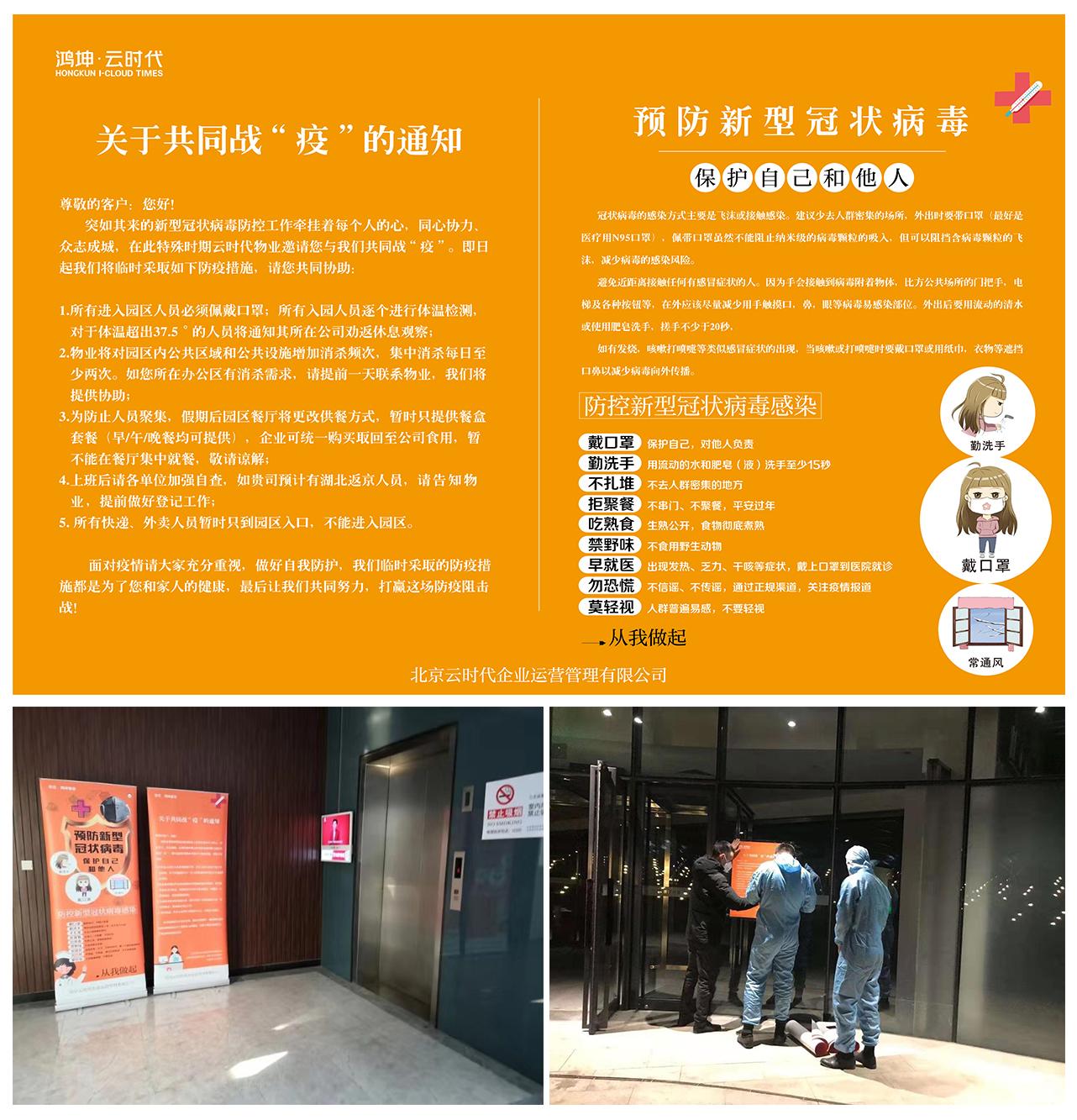 诚博官网_诚博app下载_诚博国际app下载众志成城抗击疫情