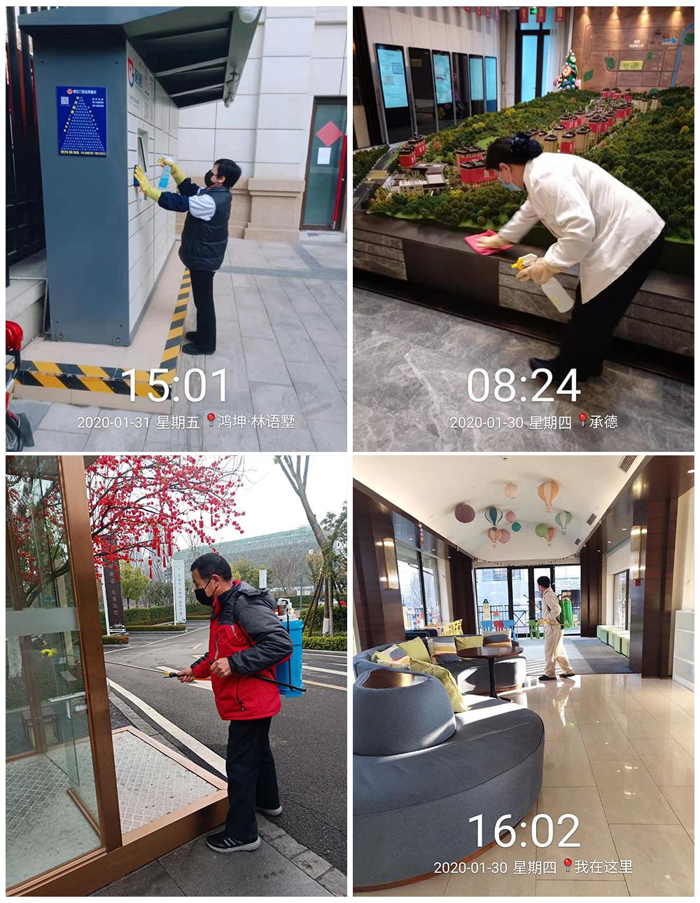诚博国际app下载物业北京公司在行动