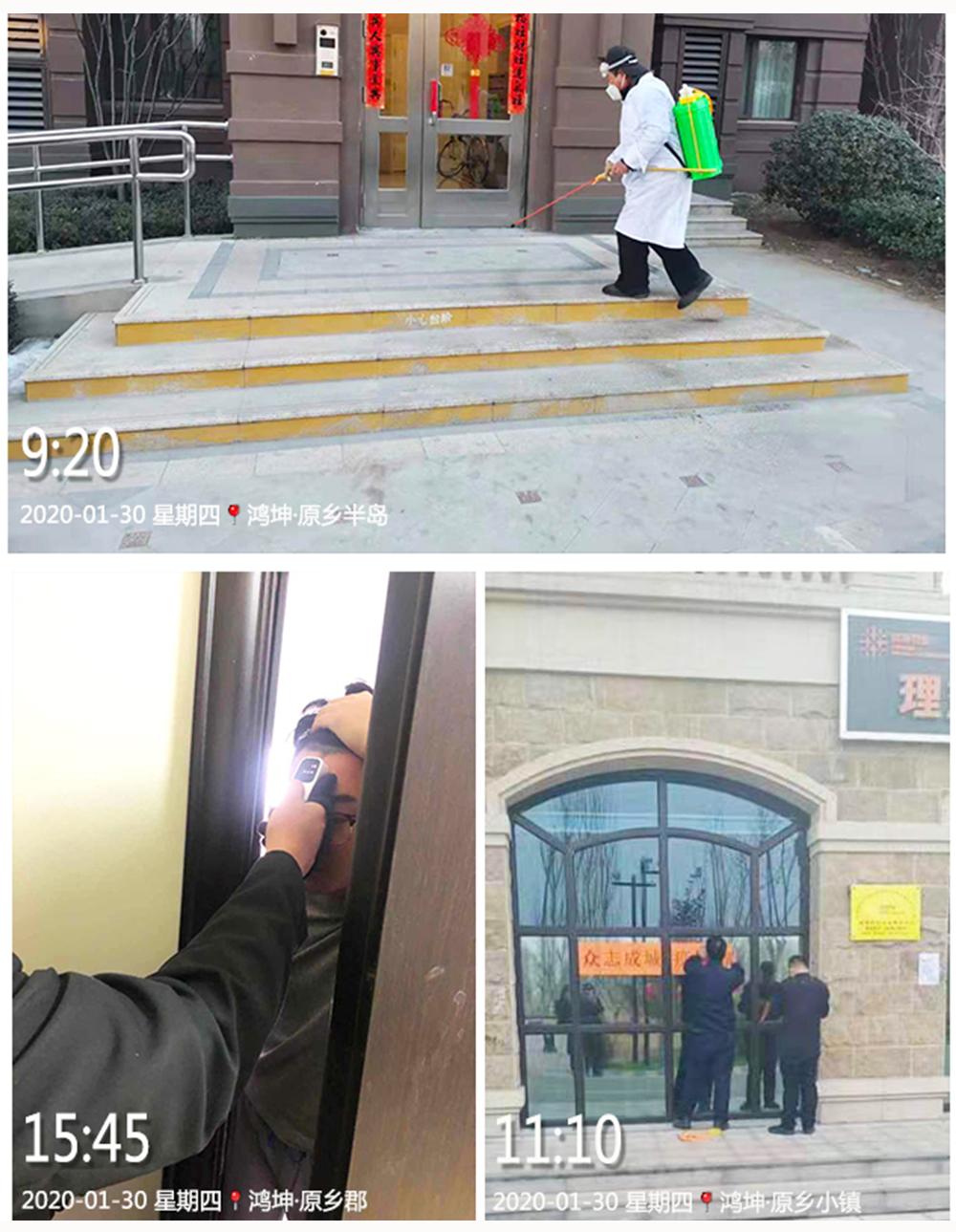 诚博国际app下载物业天津公司在行动