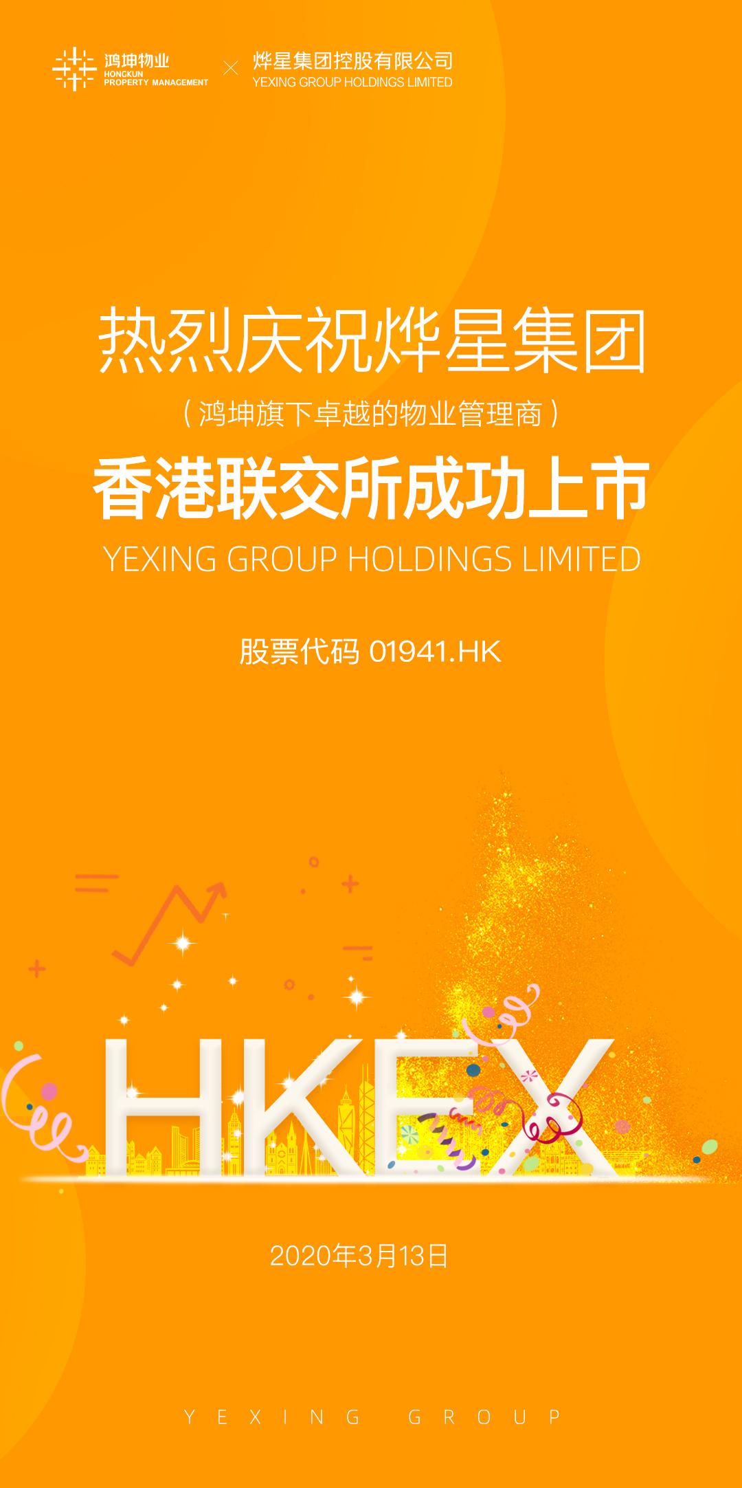 诚博国际app下载旗下烨星集团(诚博国际app下载物业)港股成功上市
